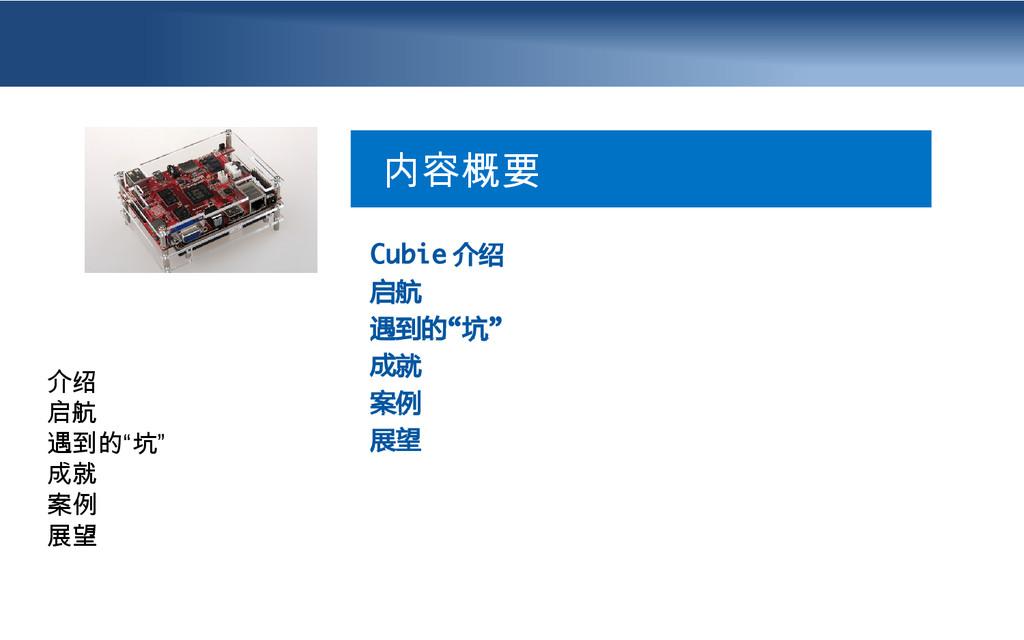 """内容概要 Cubie 介绍 启航 遇到的""""坑"""" 成就 案例 展望 介绍 启航 遇到的""""坑"""" 成..."""