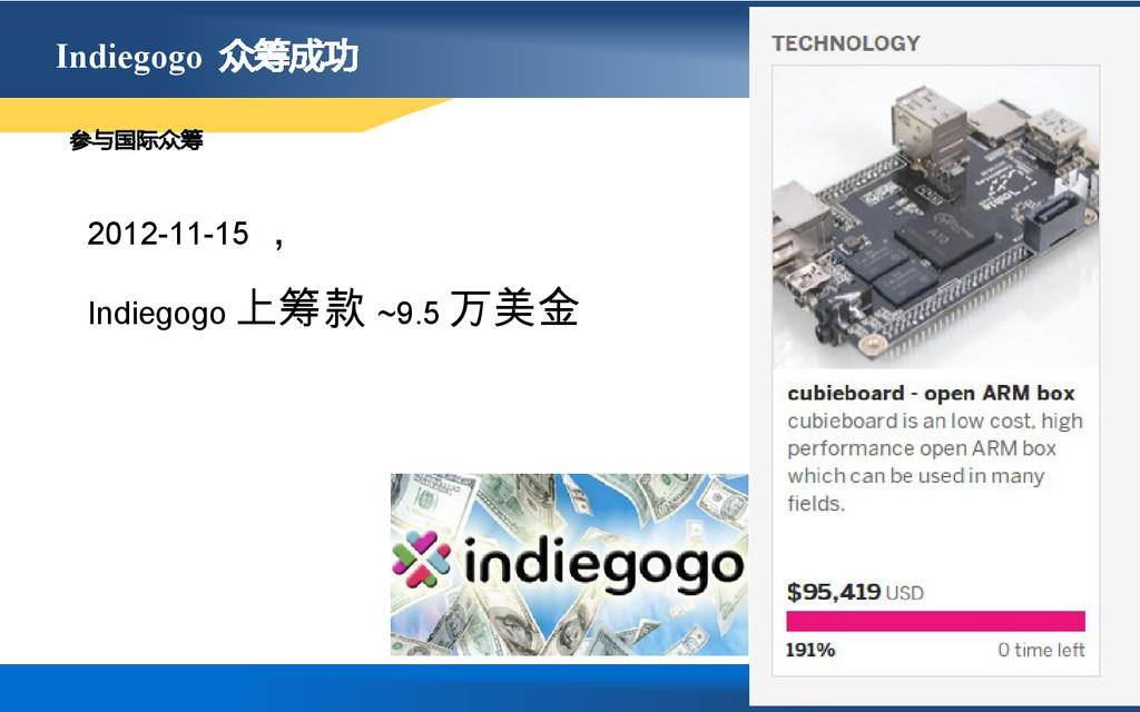 Indiegogo 众筹成功 参与国际众筹 2012-11-15 , Indiegogo 上筹...