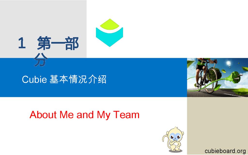 1 第一部 分 Cubie 基本情况介绍 About Me and My Team cubie...