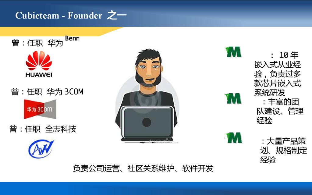 Cubieteam - Founder 之一 Benn 负责公司运营、社区关系维护、软件开发 ...