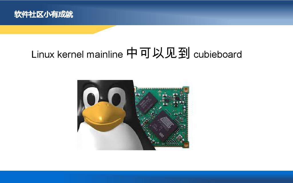 软件社区小有成就 Linux kernel mainline 中可以见到 cubieboard