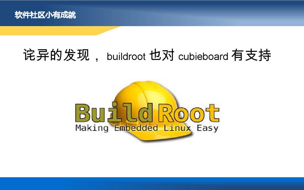 软件社区小有成就 诧异的发现, buildroot 也对 cubieboard 有支持