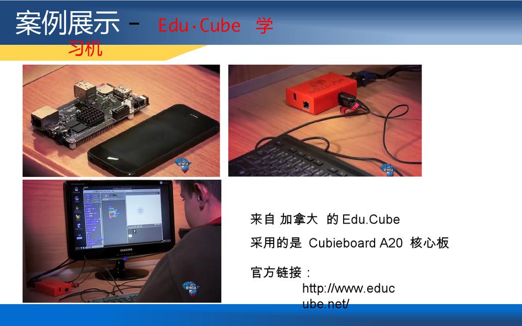来自 加拿大 的 Edu.Cube 采用的是 Cubieboard A20 核心板 官方链接:...