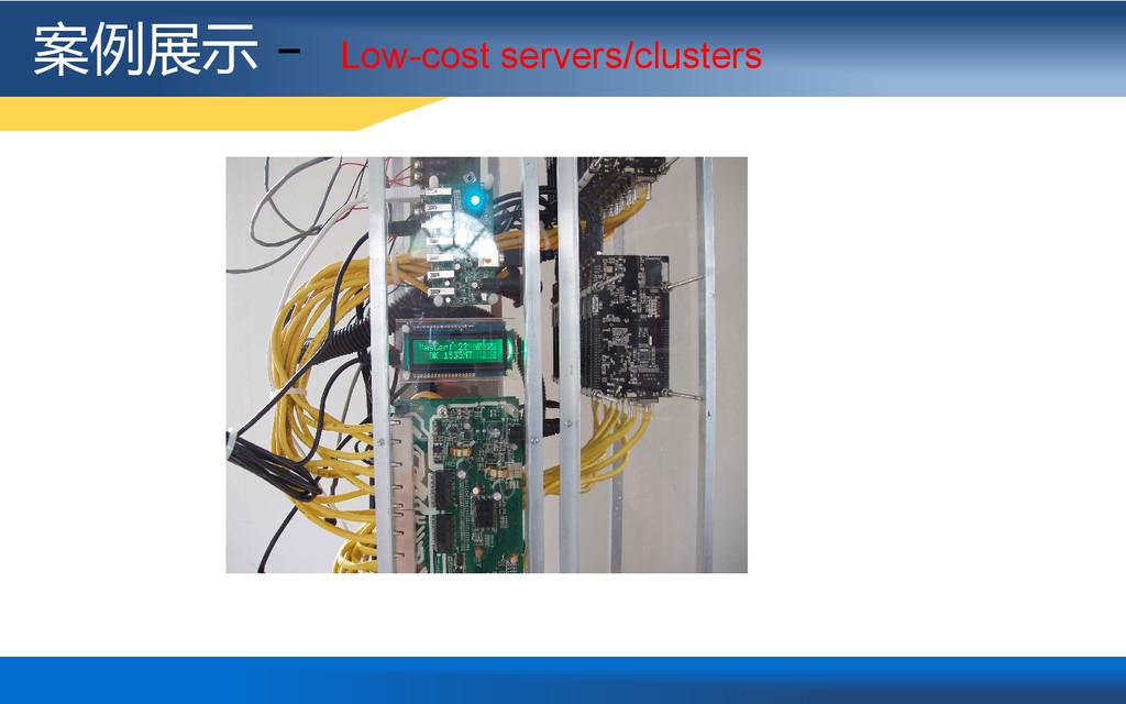 案例展示 - Low-cost servers/clusters
