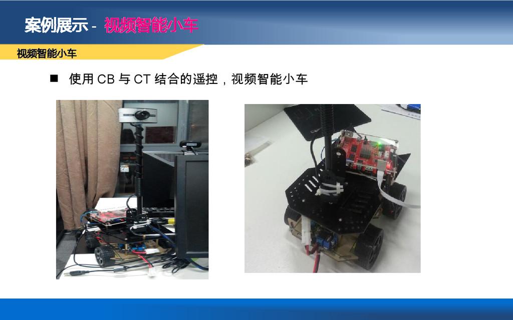 案例展示 - 视频智能小车  使用 CB 与 CT 结合的遥控,视频智能小车 视频智能小车