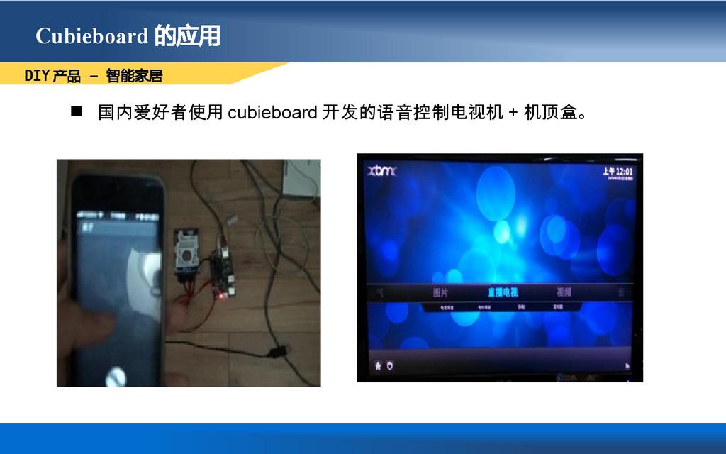 Cubieboard 的应用  国内爱好者使用 cubieboard 开发的语音控制电视机 ...