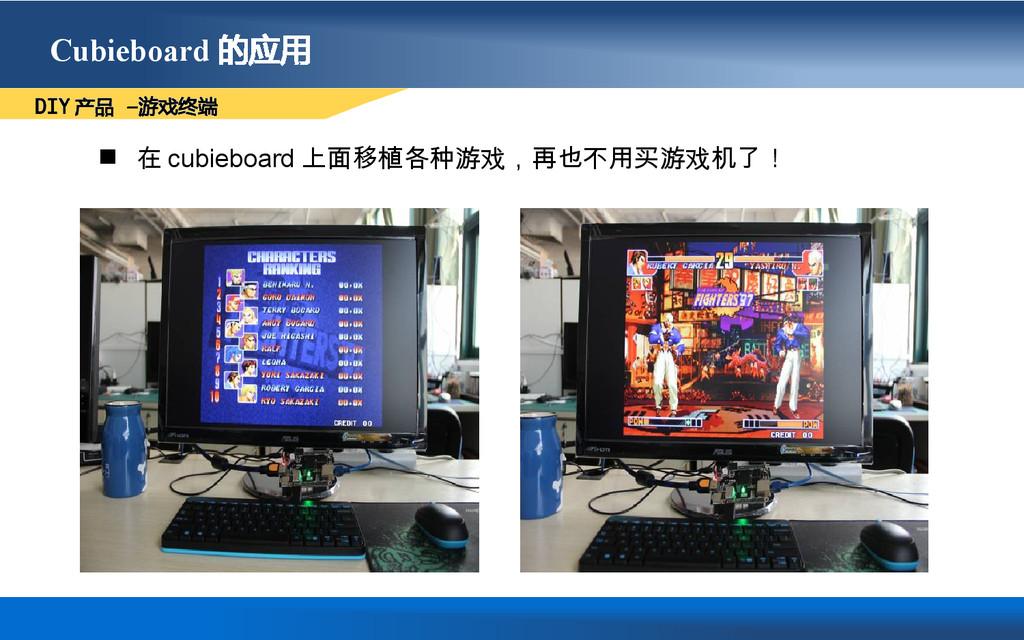 Cubieboard 的应用  在 cubieboard 上面移植各种游戏,再也不用买游戏机...