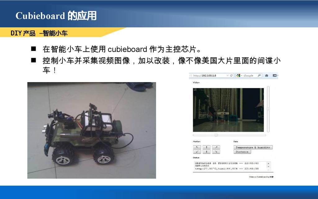 Cubieboard 的应用  在智能小车上使用 cubieboard 作为主控芯片。  ...