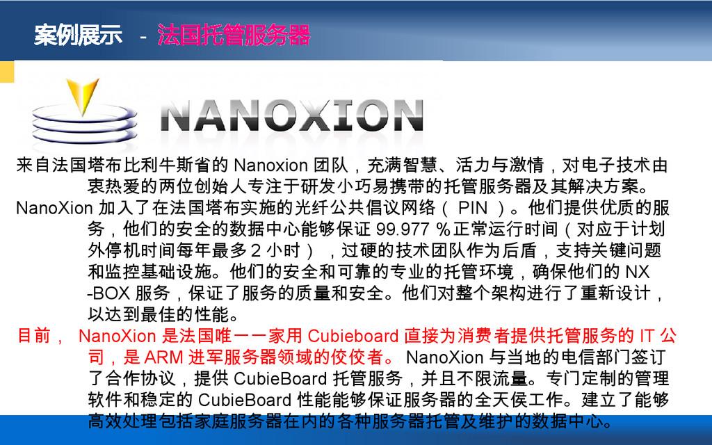 案例展示 - 法国托管服务器 来自法国塔布比利牛斯省的 Nanoxion 团队,充满智慧、活力...