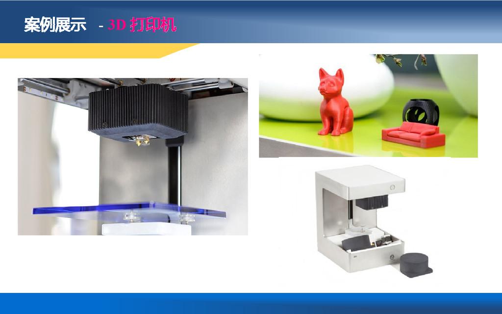 案例展示 - 3D 打印机
