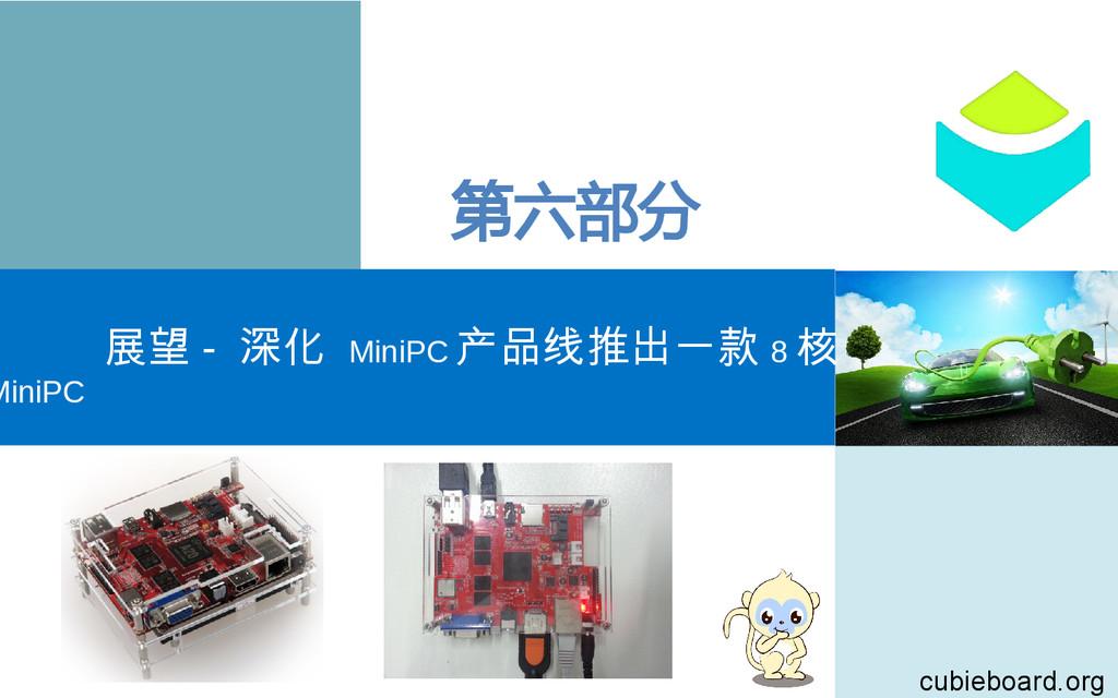 第六部分 展望 - 深化 MiniPC 产品线推出一款 8 核 MiniPC cubieboa...