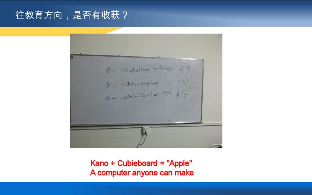 """往教育方向,是否有收获? Kano + Cubieboard = """"Apple"""" A comp..."""