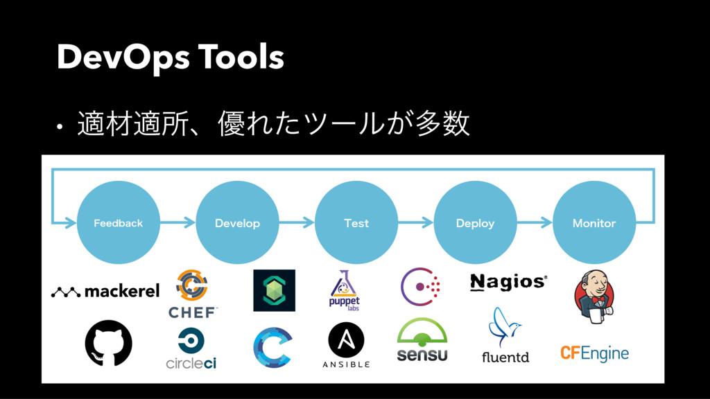 DevOps Tools • దࡐదॴɺ༏Εͨπʔϧ͕ଟ 'FFECBDL %FWFMPQ ...