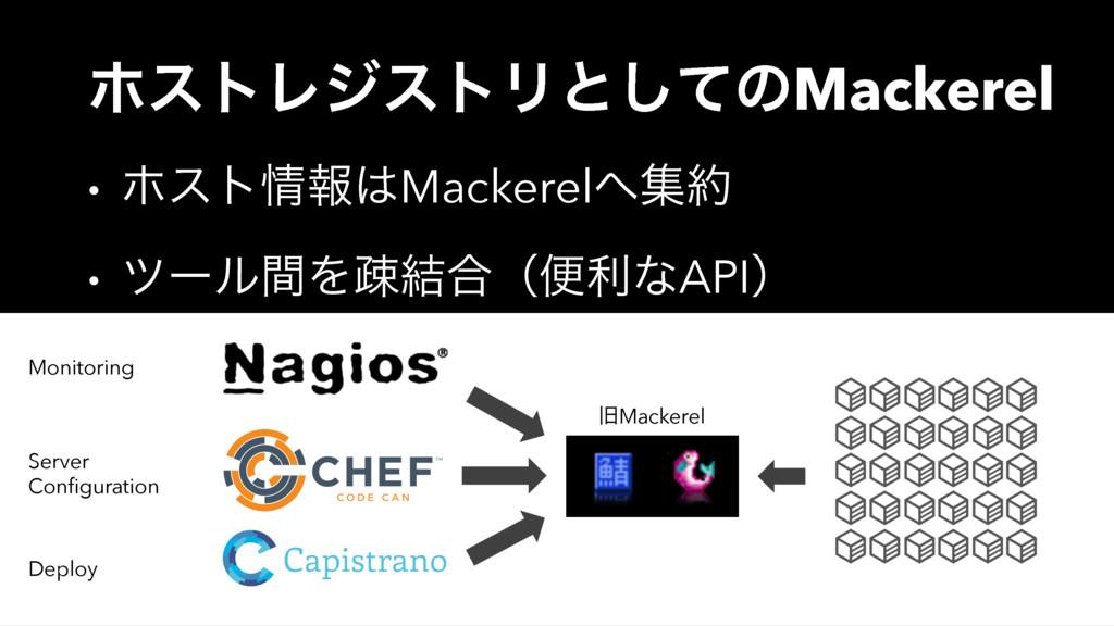 logo (2) ϗετϨδετϦͱͯ͠ͷMackerel • ϗετใMackerel...