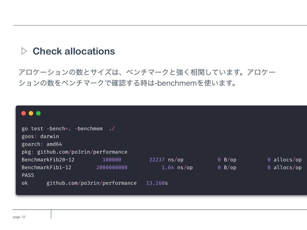 QBHF Check allocations Ὂ ΞϩέʔγϣϯͷͱαΠζɺϕϯνϚ...