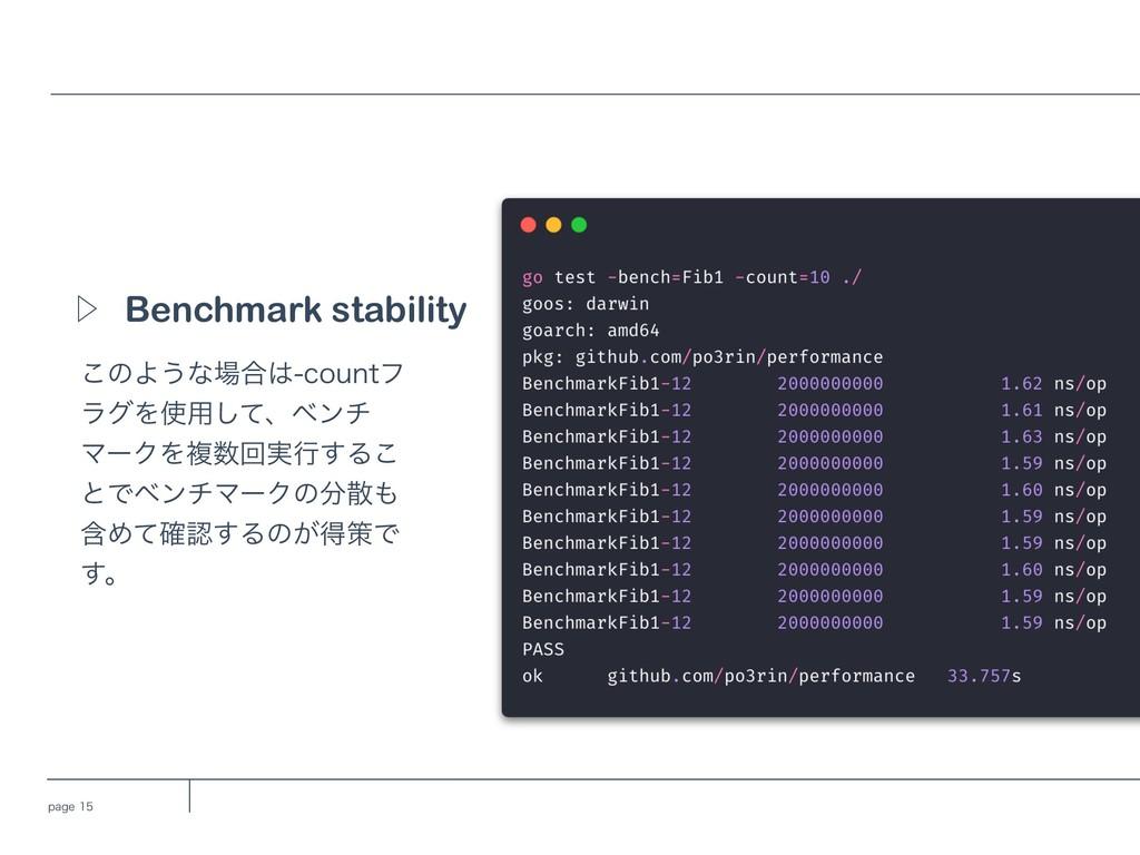 QBHF Benchmark stability Ὂ ͜ͷΑ͏ͳ߹DPVOUϑ ϥ...