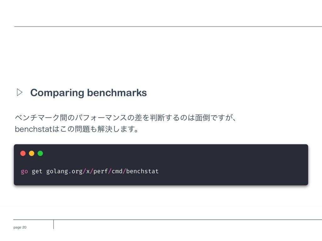QBHF Comparing benchmarks Ὂ ϕϯνϚʔΫؒͷύϑΥʔϚϯεͷ...