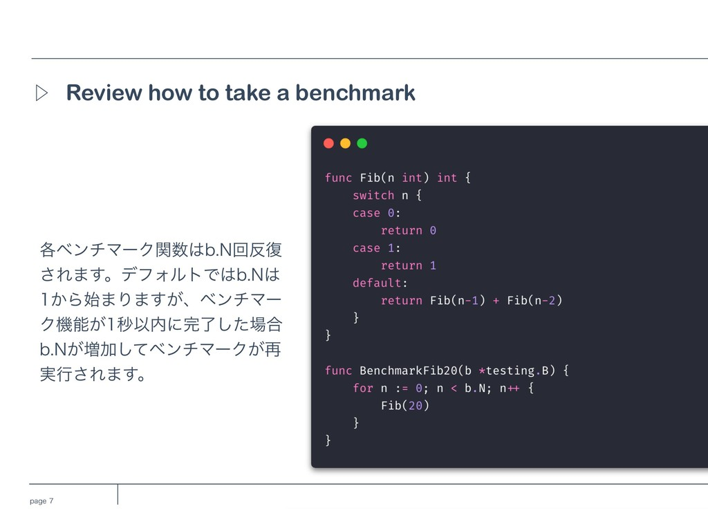 QBHF Review how to take a benchmark Ὂ ֤ϕϯνϚʔΫ...