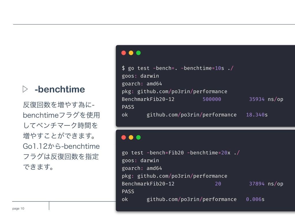 QBHF -benchtime Ὂ ෮ճΛ૿͢ҝʹ CFODIUJNFϑϥάΛ...