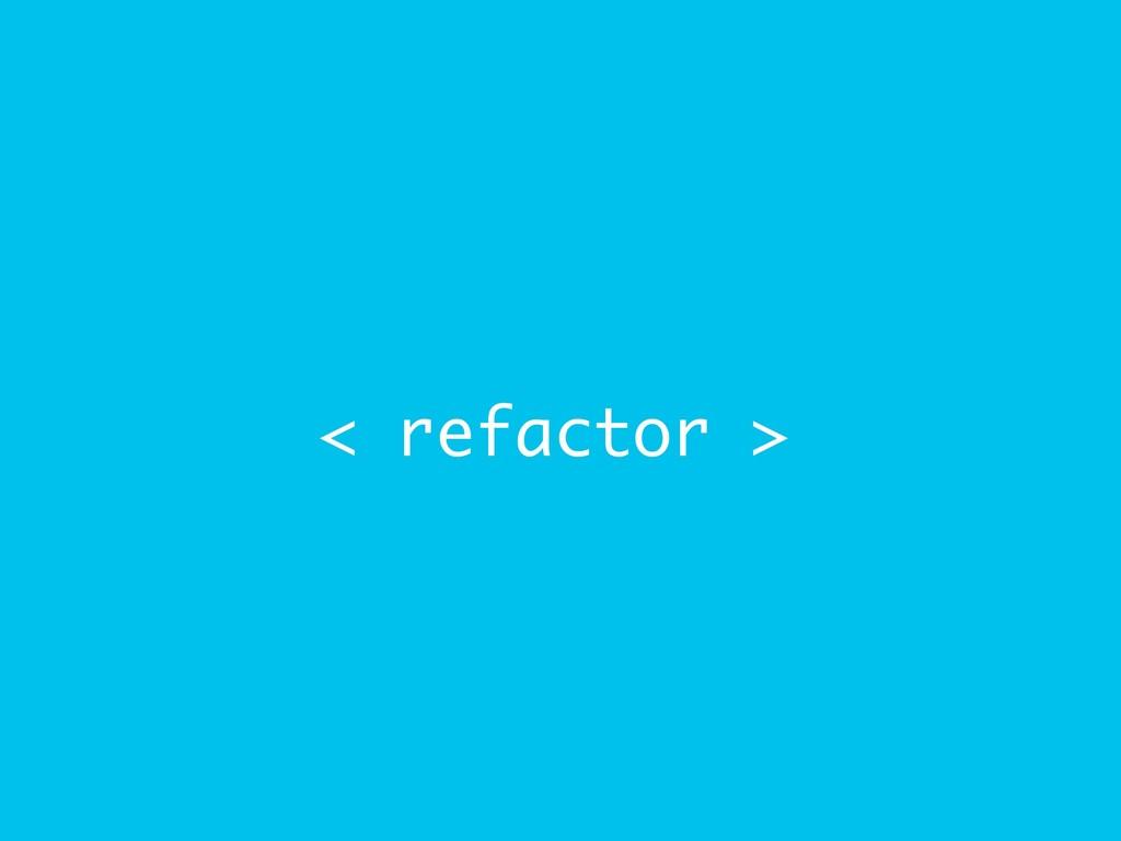 < refactor >