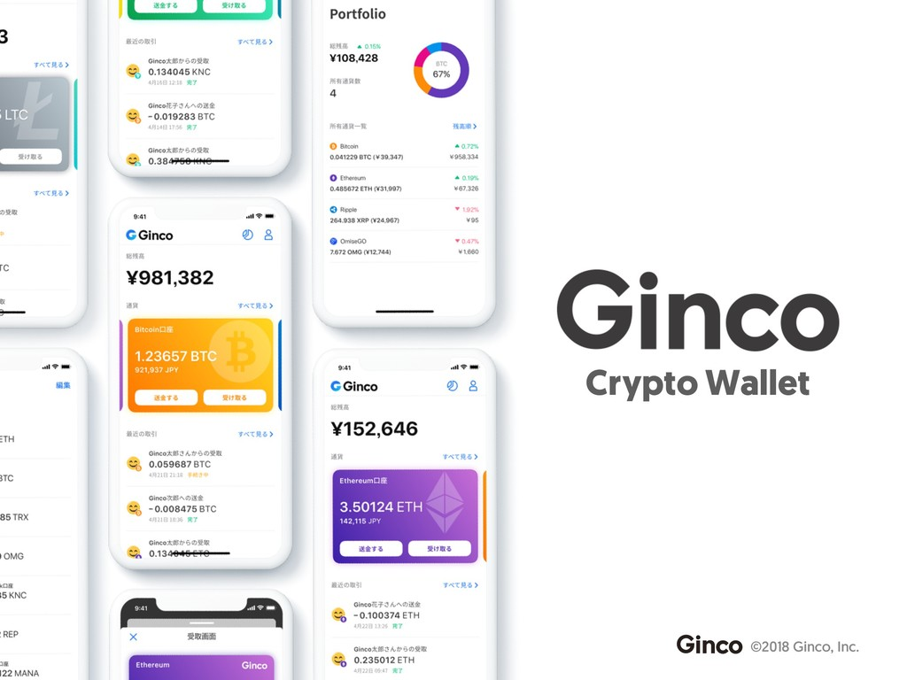 ©2018 Ginco, Inc. Crypto Wallet ©2018 Ginco, In...