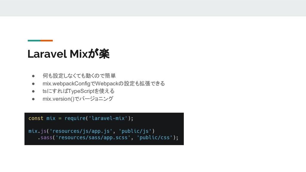 Laravel Mixが楽 ● 何も設定しなくても動くので簡単 ● mix.webpackCo...