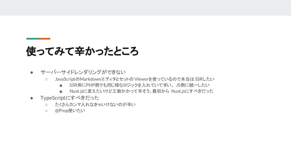 ● サーバーサイドレンダリングができない ○ JavaScriptのMarkdownエディタと...