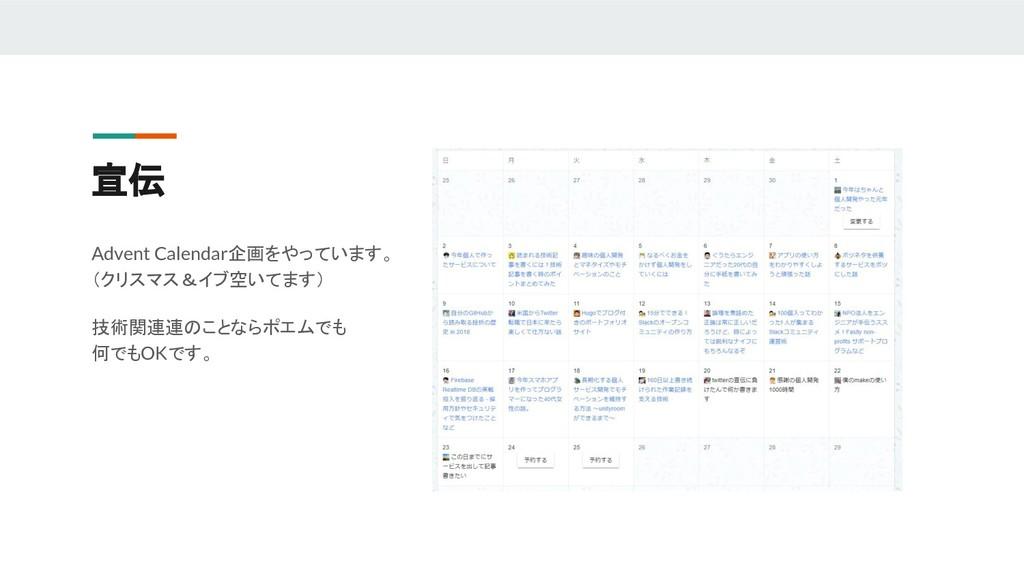 宣伝 Advent Calendar企画をやっています。 (クリスマス&イブ空いてます) 技術...