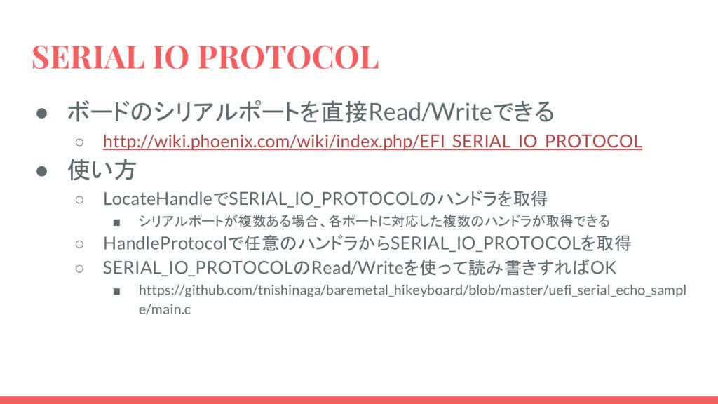 SERIAL IO PROTOCOL ● ボードのシリアルポートを直接Read/Writeでき...