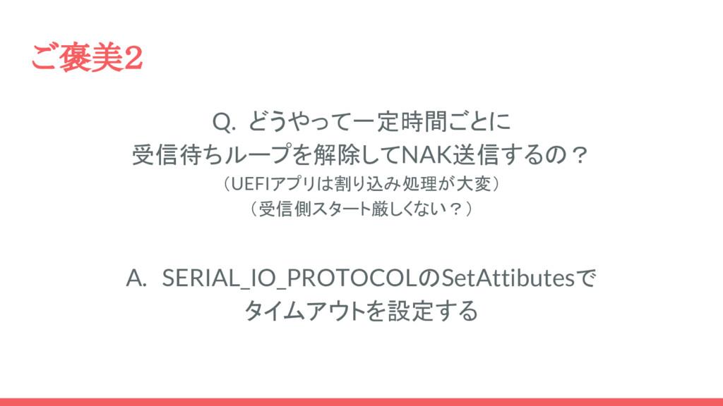 ご褒美2 Q. どうやって一定時間ごとに 受信待ちループを解除してNAK送信するの? (UEF...