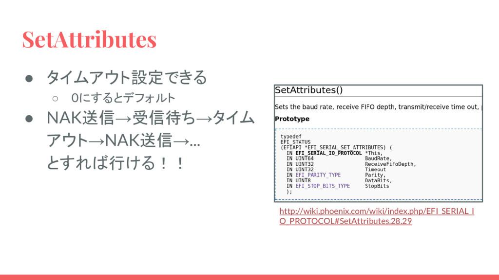 SetAttributes ● タイムアウト設定できる ○ 0にするとデフォルト ● NAK送...