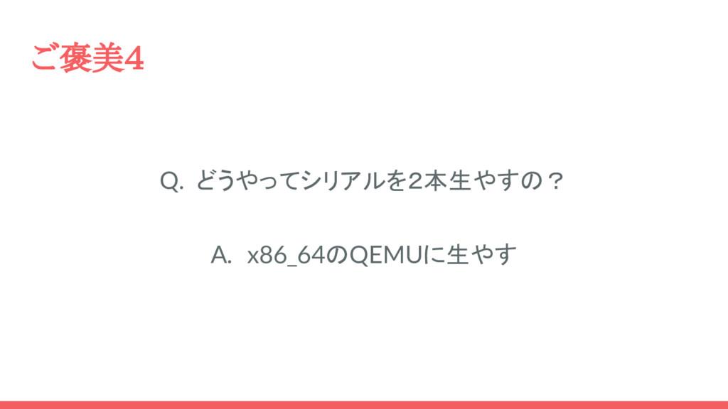 ご褒美4 Q. どうやってシリアルを2本生やすの? A. x86_64のQEMUに生やす