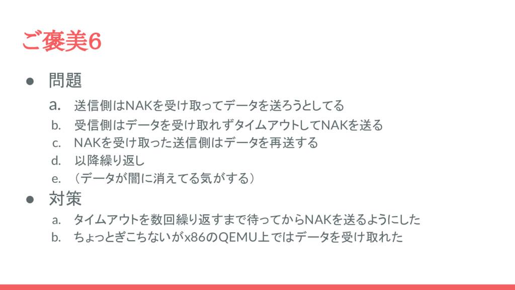 ご褒美6 ● 問題 a. 送信側はNAKを受け取ってデータを送ろうとしてる b. 受信側はデー...