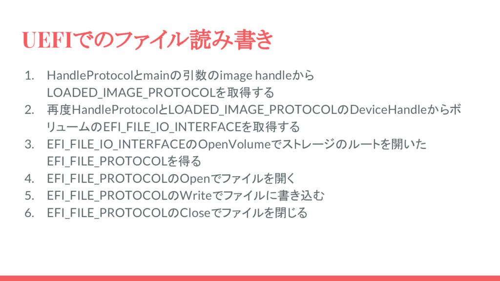 UEFIでのファイル読み書き 1. HandleProtocolとmainの引数のimage ...