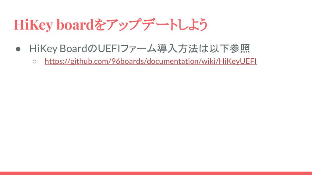 HiKey boardをアップデートしよう ● HiKey BoardのUEFIファーム導入方...