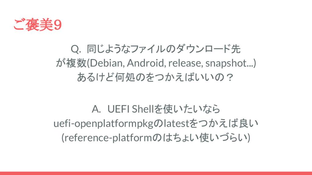 ご褒美9 Q. 同じようなファイルのダウンロード先 が複数(Debian, Android, ...