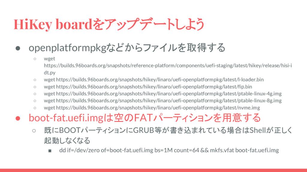 HiKey boardをアップデートしよう ● openplatformpkgなどからファイル...