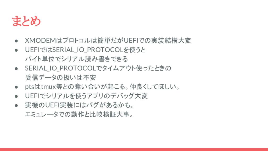まとめ ● XMODEMはプロトコルは簡単だがUEFIでの実装結構大変 ● UEFIではSER...