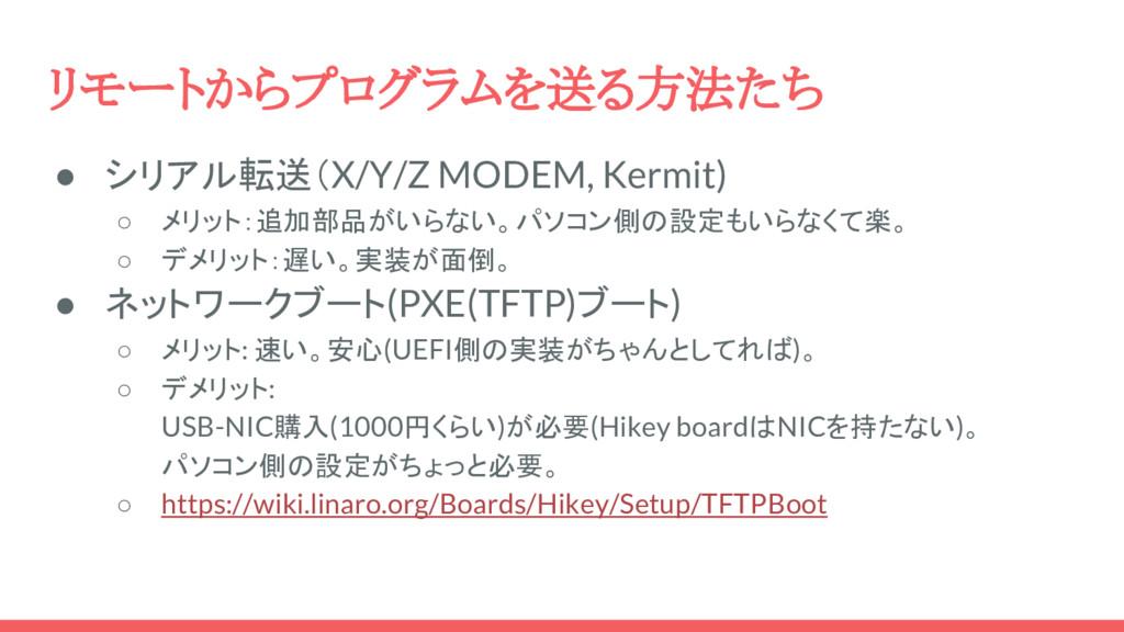 リモートからプログラムを送る方法たち ● シリアル転送(X/Y/Z MODEM, Kermit...