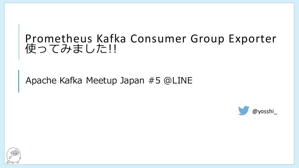ç Prometheus Kafka Consumer Group Exporter 使ってみ...