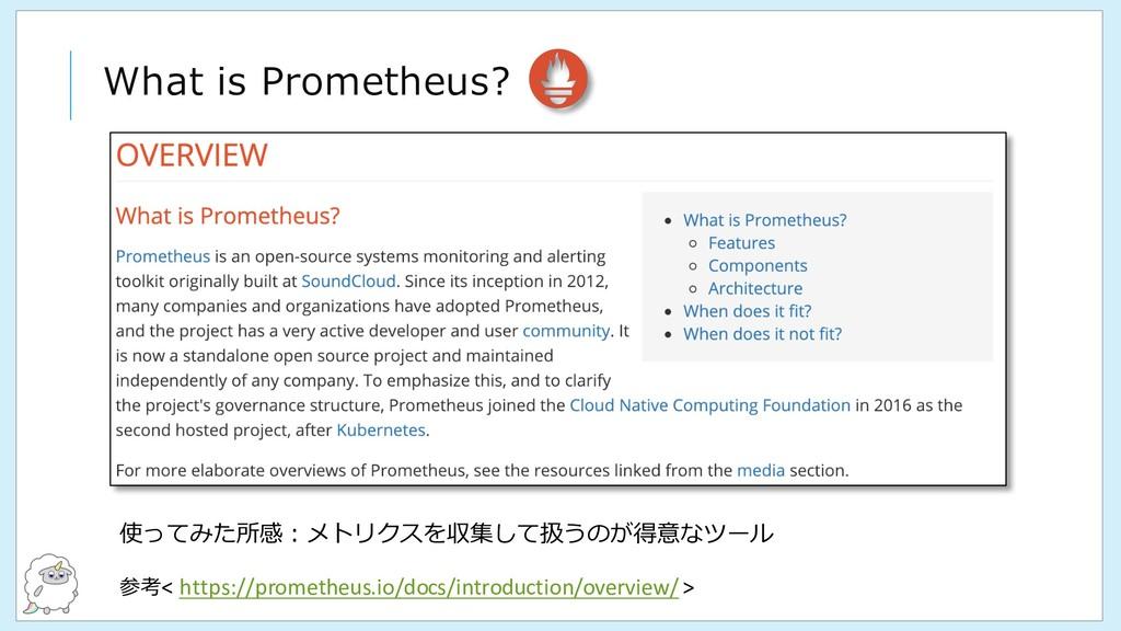 What is Prometheus? 参考< https://prometheus.io/d...