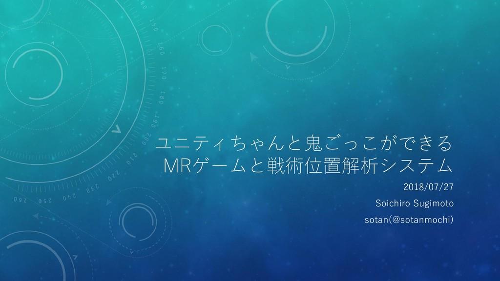 ユニティちゃんと鬼ごっこができる MRゲームと戦術位置解析システム 2018/07/27 So...