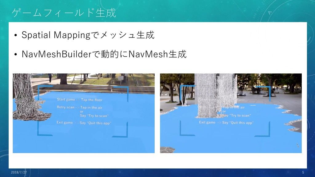 ゲームフィールド生成 • Spatial Mappingでメッシュ生成 • NavMeshBu...