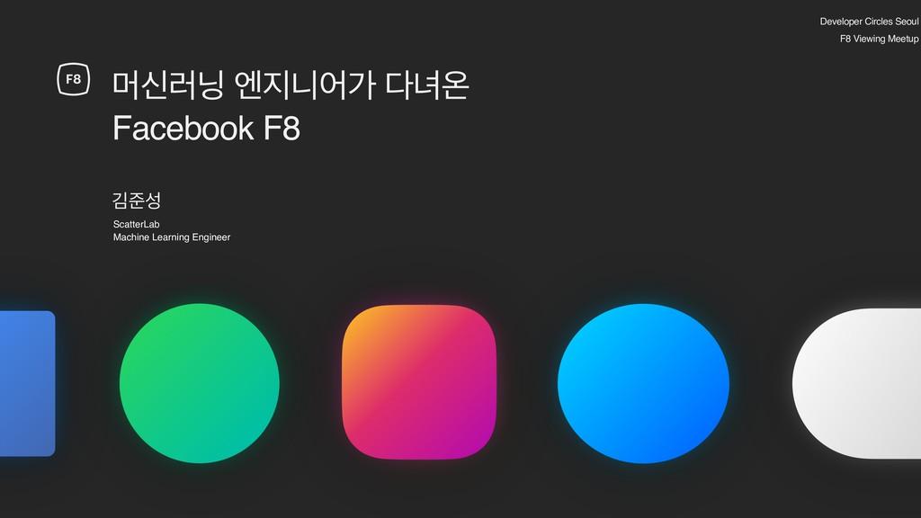 ݠन۞ ূפযо ֗ৡ Facebook F8 ӣળ Developer Circle...
