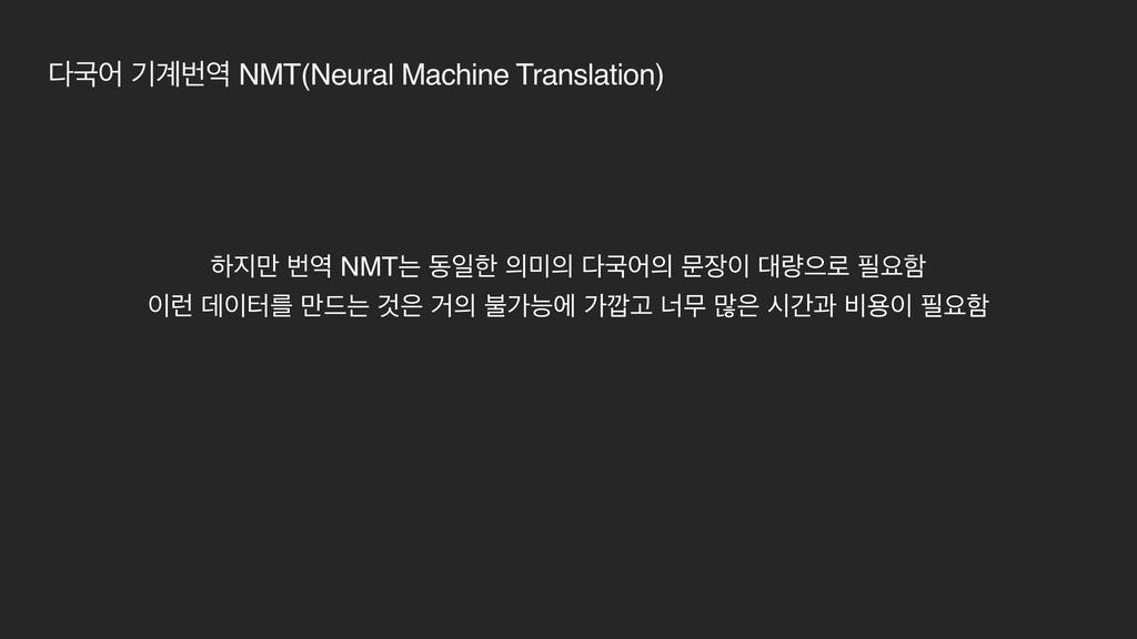 Ҵয ӝ҅ߣ NMT(Neural Machine Translation) ೞ݅ ߣ...