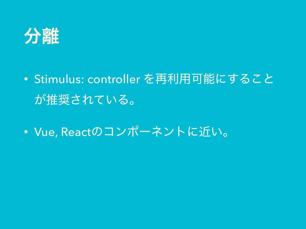  • Stimulus: controller Λ࠶ར༻Մʹ͢Δ͜ͱ ͕ਪ͞Ε͍ͯΔɻ...