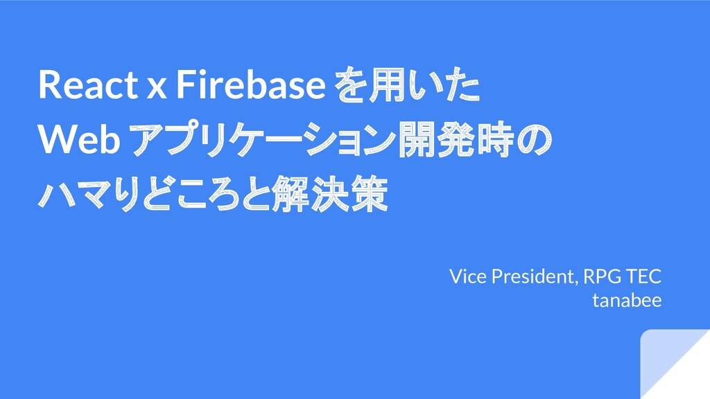 React x Firebase を用いた Web アプリケーション開発時の ハマりどころと解...