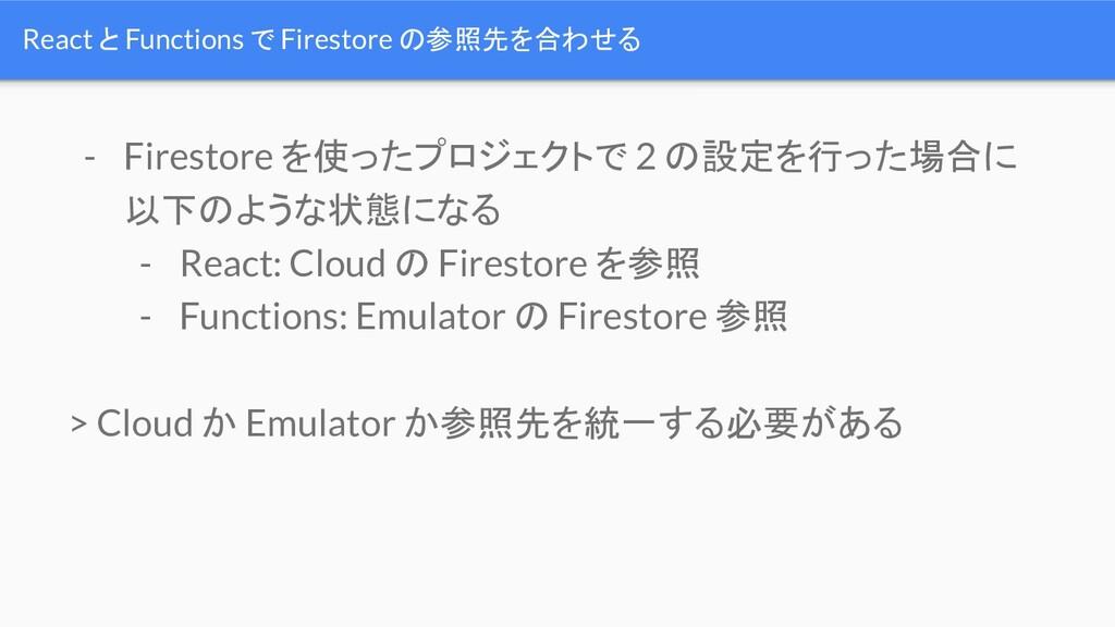 React と Functions で Firestore の参照先を合わせる - Fires...
