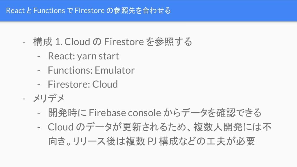 React と Functions で Firestore の参照先を合わせる - 構成 1....