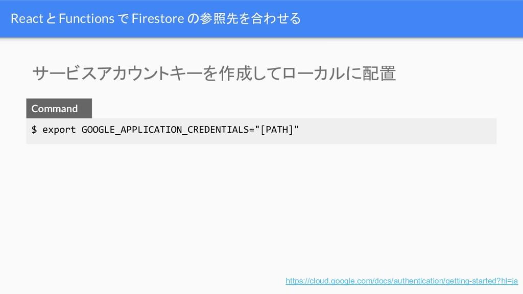 React と Functions で Firestore の参照先を合わせる https:/...